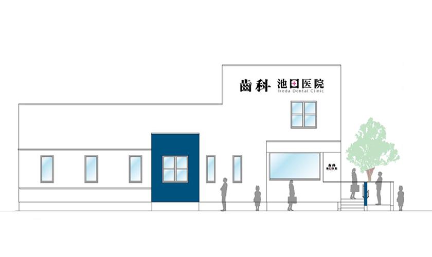 歯科池田医院