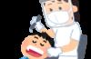 歯医者も歯医者へ行く、の巻